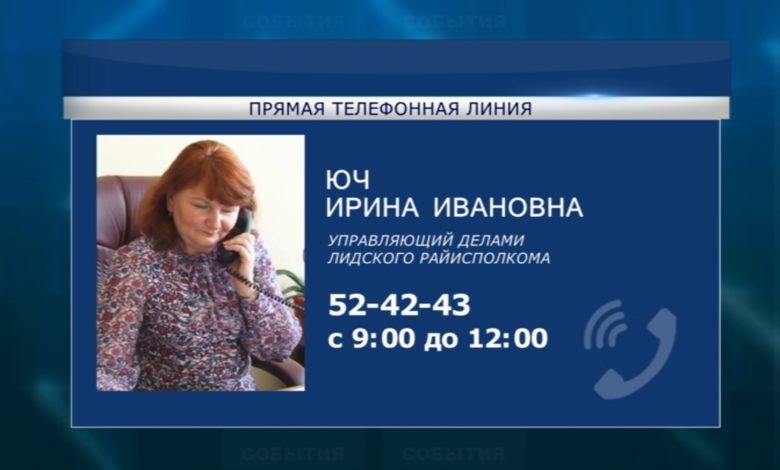 Очередная «прямая телефонная линия» пройдет завтра в Лиде.