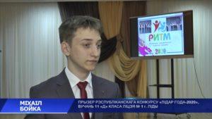 Михаил Бойко завоевал диплом второй степени в конкурсе «Лидер года-2020»