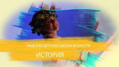 «Лида — культурная столица Беларуси. Лидская детская школа искусств»