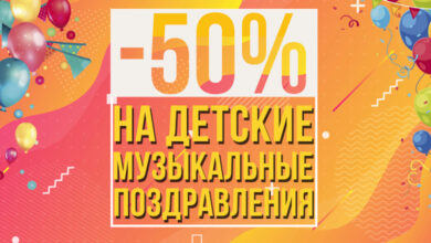 Photo of Скидка 50% на детские музыкальные поздравления