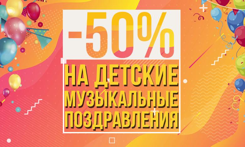 50% СКИДКА НА ДЕТСКОЕ МУЗЫКАЛЬНОЕ ПОЗДРАВЛЕНИЕ