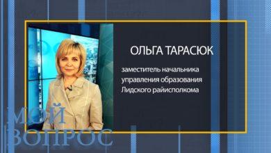 Заместитель начальника управления образования Лидского райисполкома Ольга Тарасюк