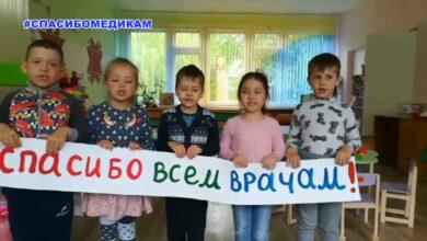 Photo of #Спасибомедикам. Выпуск 15