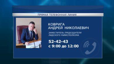 Photo of В субботу «прямую телефонную линию в Лиде проведет Андрей Коврига