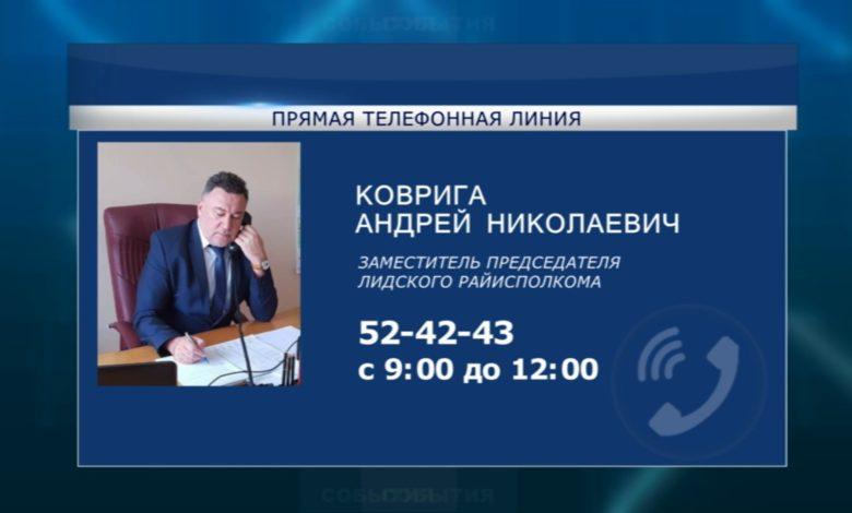 В субботу «прямую телефонную линию в Лиде проведет Андрей Коврига