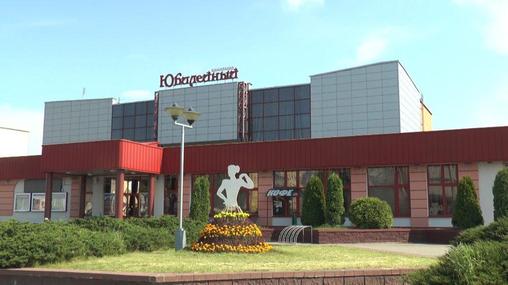 Кинотеатр «Юбилейный» возобновляет работу с 11-го июня
