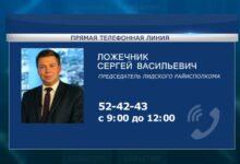 Photo of 20-го июня «прямую телефонную линию» проведет Сергей Ложечник