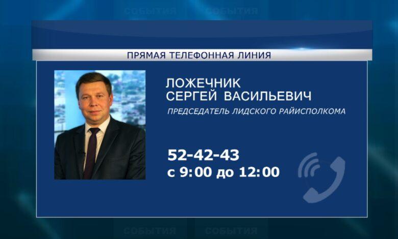 20-го июня «прямую телефонную линию» проведет Сергей Ложечник