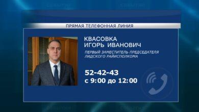 Photo of 27-го июня в Лиде «прямую телефонную линию» проведет Игорь Квасовка