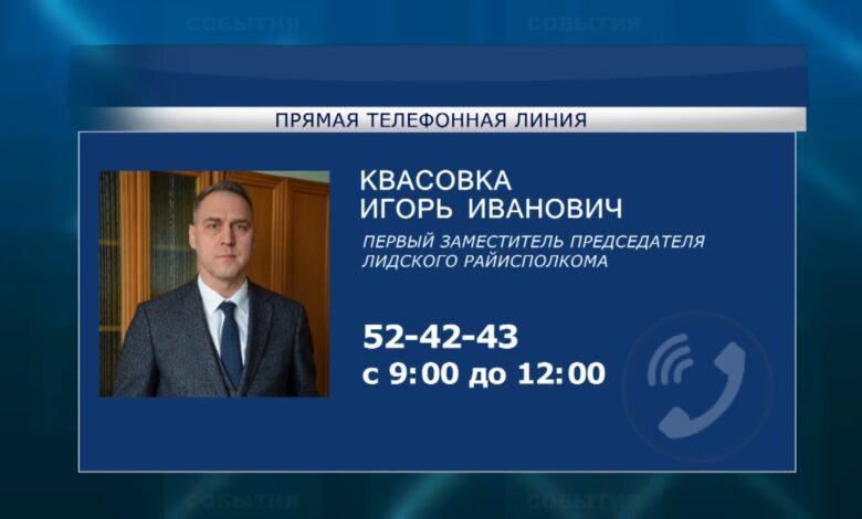 27-го июня в Лиде «прямую телефонную линию» проведет Игорь Квасовка