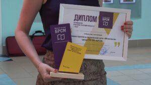 """Первичка БРСМ 15-й лидской школы стала лучшей в проекте """"Интернет-премия БРСМ-2020"""""""