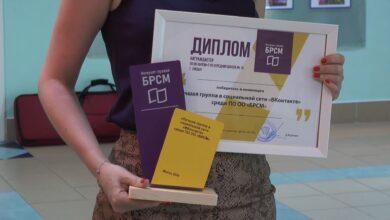 """Photo of Первичка БРСМ 15-й лидской школы стала лучшей в проекте """"Интернет-премия БРСМ-2020"""""""