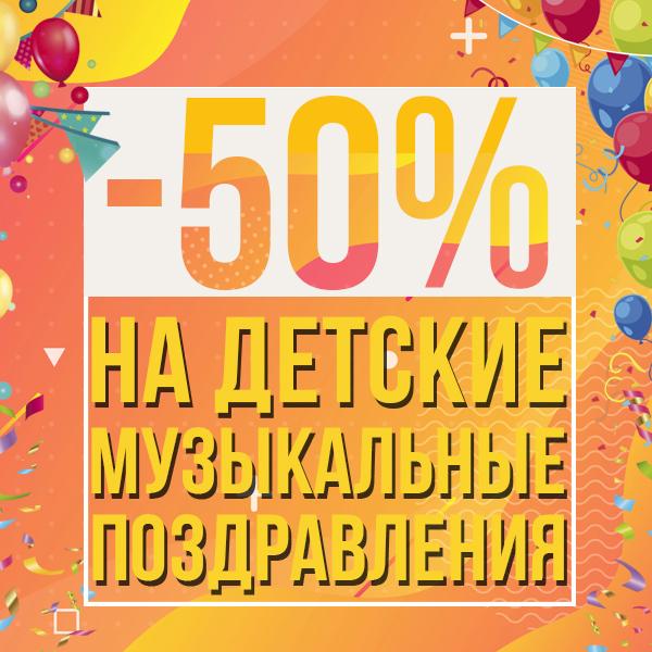 Скидка 50% на детские музыкальные поздравления