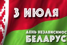 Photo of Программа праздничных мероприятий ко Дню Независимости Республики Беларусь
