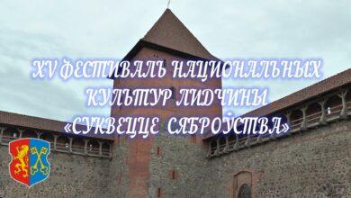"""Photo of XV Фестиваль национальных культур """"Суквецце Сяброўства"""""""