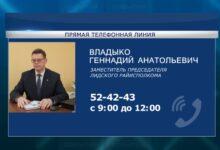 Photo of На этой неделе в субботу «прямую телефонную линию» проведет Геннадий Владыко