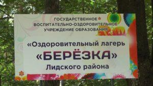 В оздоровительном лагере «Березка» введены дополнительные меры безопасного пребывания детей