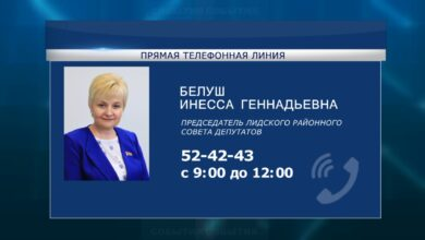Photo of 18-го июля «прямую телефонную линию» в Лиде проведет Инесса Белуш