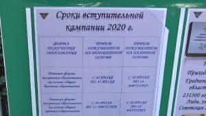20 июля стартует приемная кампания в учреждения на уровень среднего специального образования