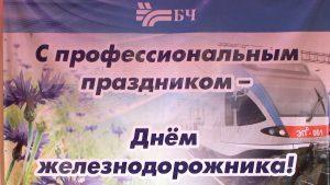 В первое воскресенье августа свой профессиональный праздник отмечают работники железной дороги