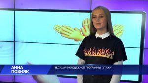 30 июля Лидское телевидение представит вашему вниманию новую молодежную программу «Этажи»