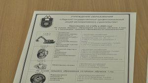 В Беларуси близится к завершению вступительная компания в учреждениях профессионально-технического образования