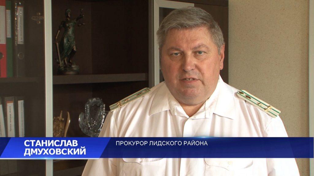Сегодня к жителям региона обратился прокурор Лидского района Станислав Дмуховский