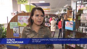 Волонтеры движения БРСМ «Доброе сердце» запустили благотворительную акцию «В школу с «Добрым Сердцем»