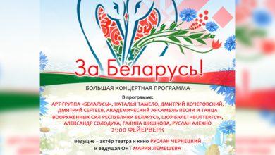 8 августа приглашаем лидчан и гостей города на большую концертную программу «За Беларусь!»