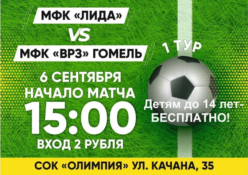 Первая игра в чемпионате Беларуси в высшей лиге у мини-футбольного клуба «Лида» будет домашней.