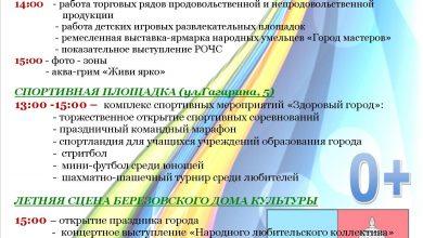 Программа праздника города Берёзовка «Родной мой город-любовь моя!»