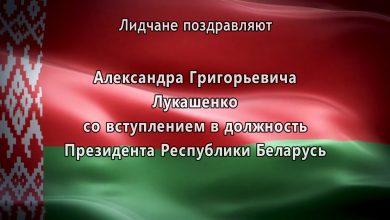 Лидчане поздравляют Александра Лукашенко со вступлением в должность Президента Республики Беларусь