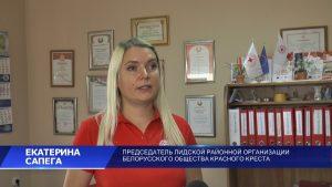 В Лиде прошел семинар Лидской организации белорусского общества красного креста