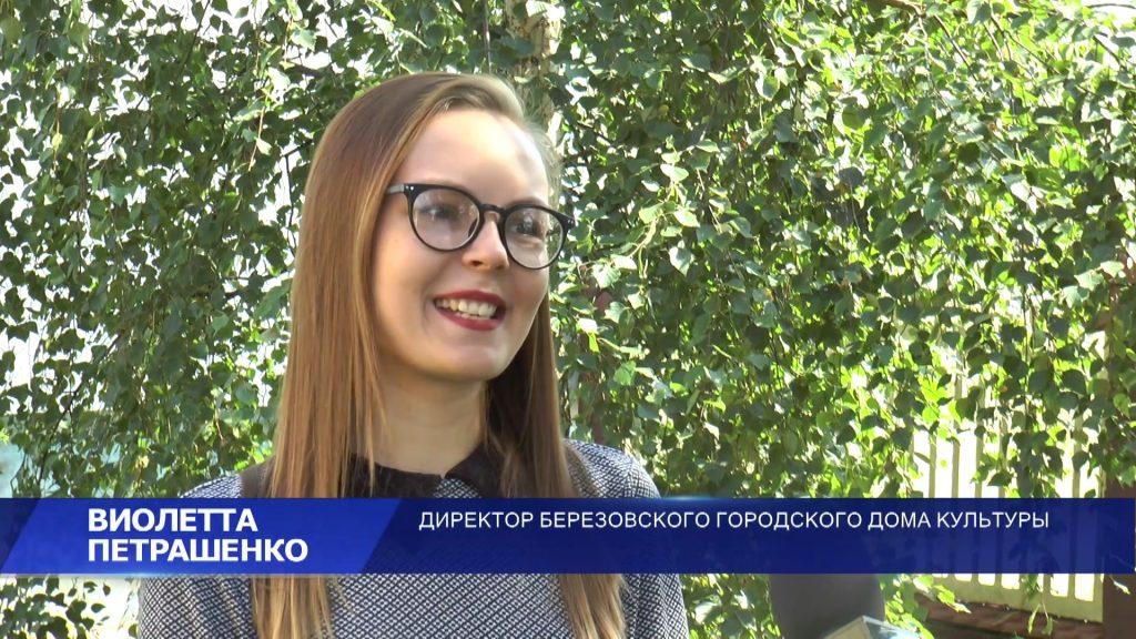 19 сентября Березовка отметит 30-летие в статусе города