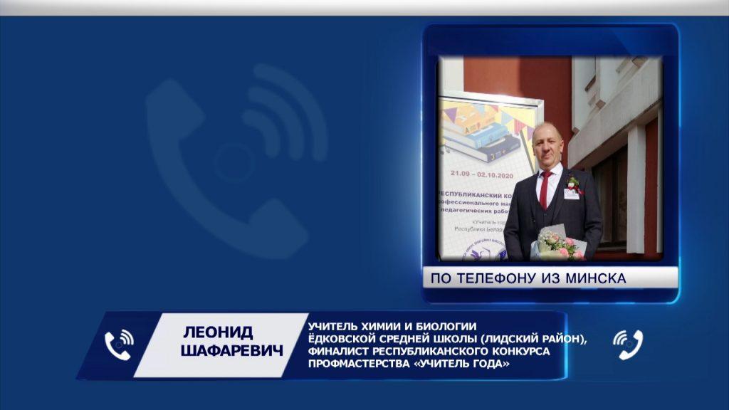 Леонид Шафаревич представляет Гродненщину в финале Республиканского конкурса «Учитель года»