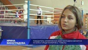 Лида принимает участников Олимпийских дней молодежи Беларуси по боксу среди юниоров