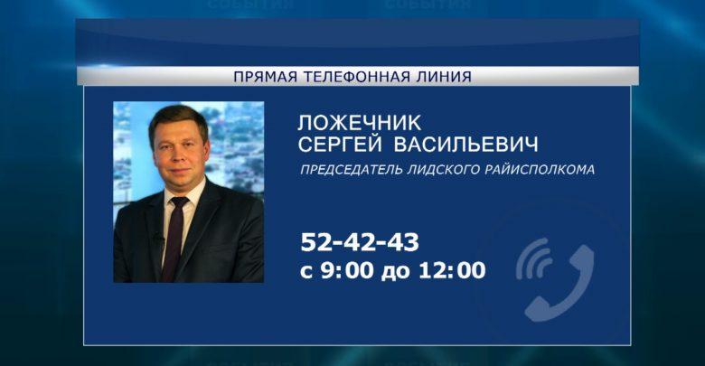Субботнюю «прямую телефонную линию» проведет Сергей Ложечник