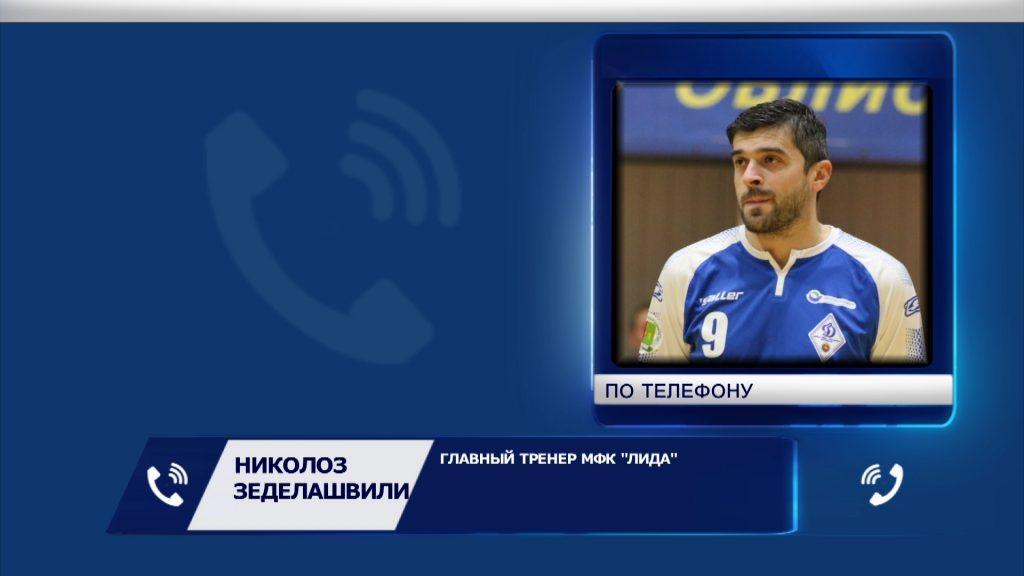Мини-футбольный клуб «Лида» обыграл «Минск» - 4:2