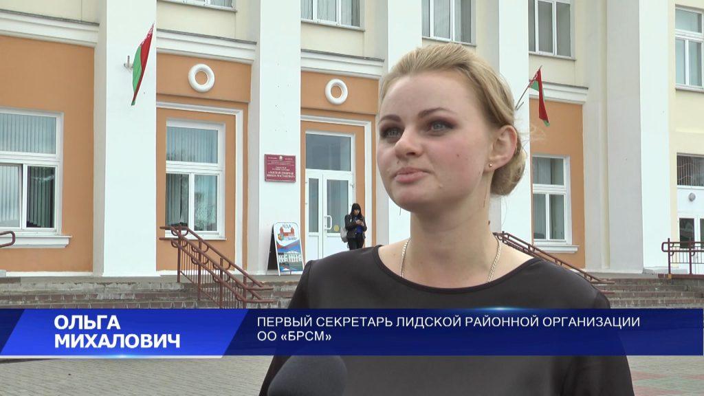 У Лидской районной организации БРСМ новый руководитель