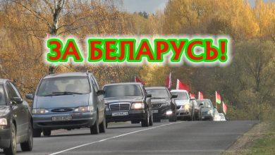 Республиканский автопробег «За единую Беларусь!»