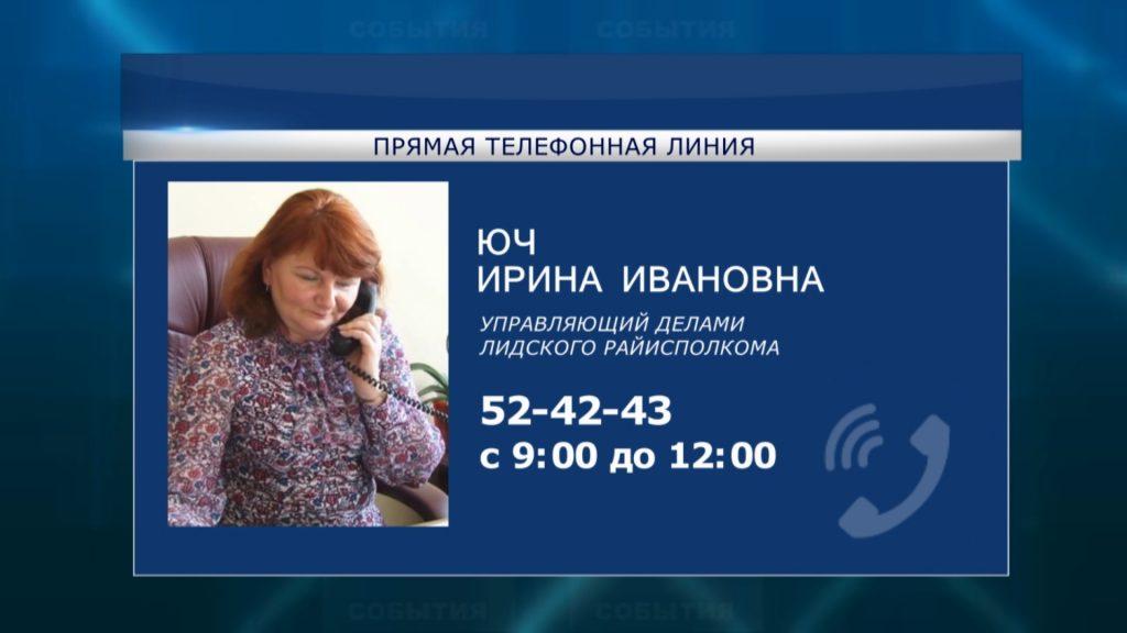 Субботнюю «прямую телефонную линию» в Лиде проведет Ирина Юч