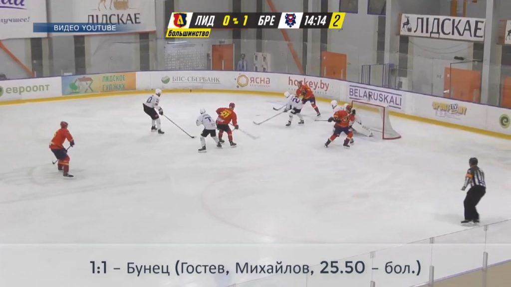 Хоккейный клуб «Лида» на домашнем льду оказался сильнее своих соперников из Гомеля