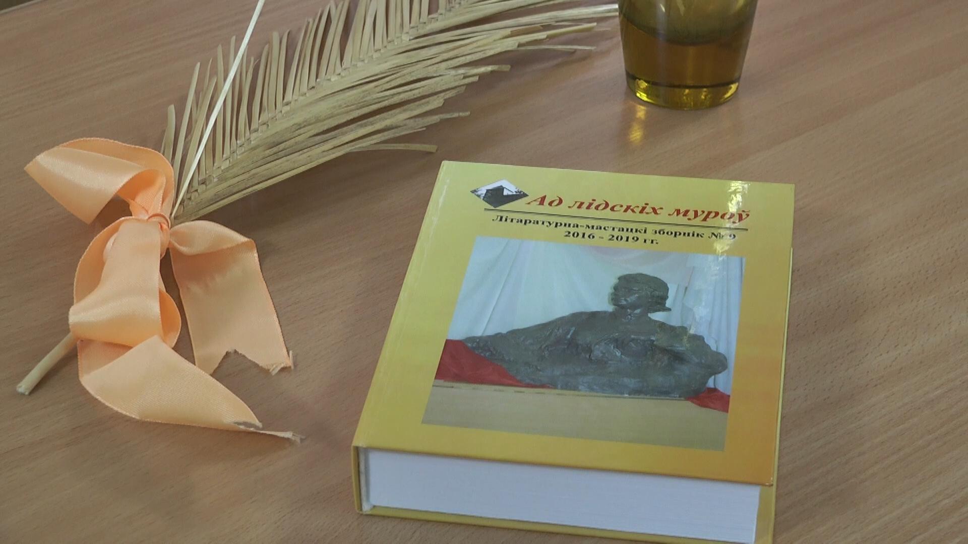В доме Валентина Тавлая состоялась презентация литературного сборника «Ад Лідскіх муроў» №9.