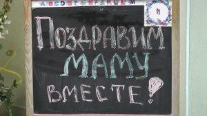 Лидский Дворец культуры подготовил мероприятия ко Дню матери