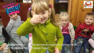 Дети ясли-сада №23 в видео-открытке поздравили своих мам