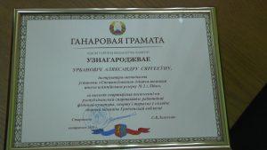 Почётной грамотой отмечена спортсменка Александра Урбанович