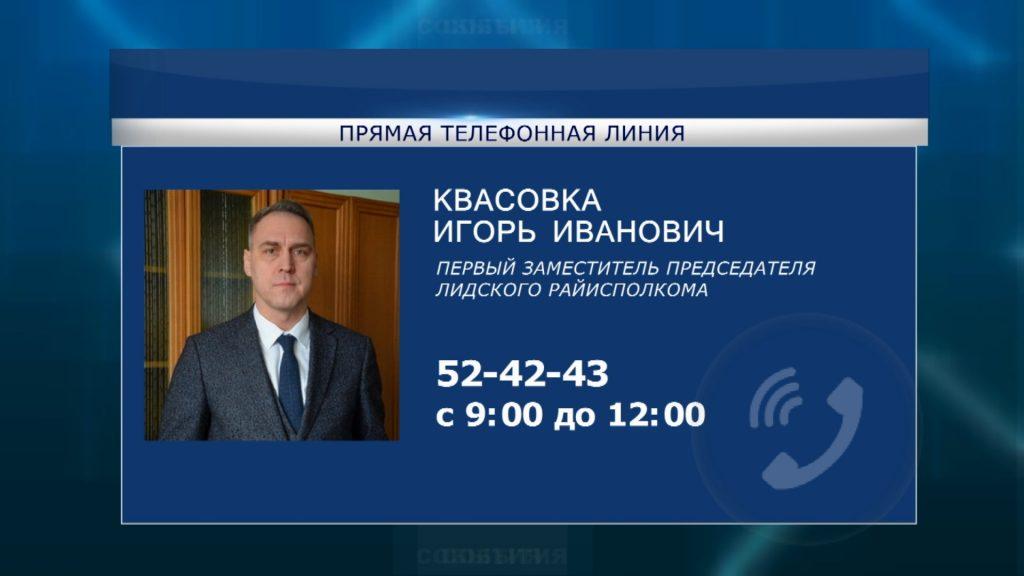 Субботнюю «прямую телефонную линию» в Лиде проведет Игорь Квасовка