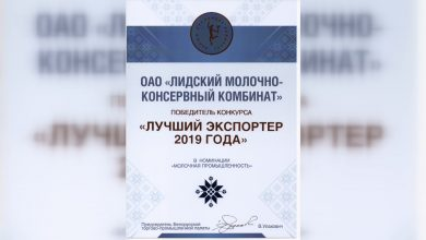 Лучший экспортер Республики Беларусь – ОАО «Лидский молочно-консервный комбинат»