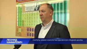 Учитель химии и биологии Леонид Шафаревич стал лауреатом республиканского конкурса «Учитель года»