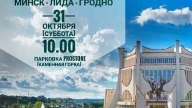 """В субботу, 31 октября, состоится республиканский автопробег """"За единую Беларусь"""""""